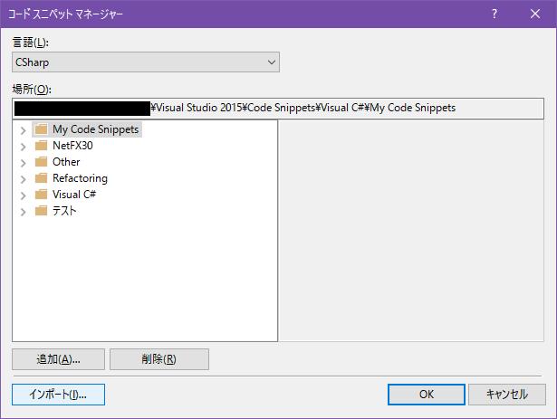 コードスニペットをVisual Studioに登録する